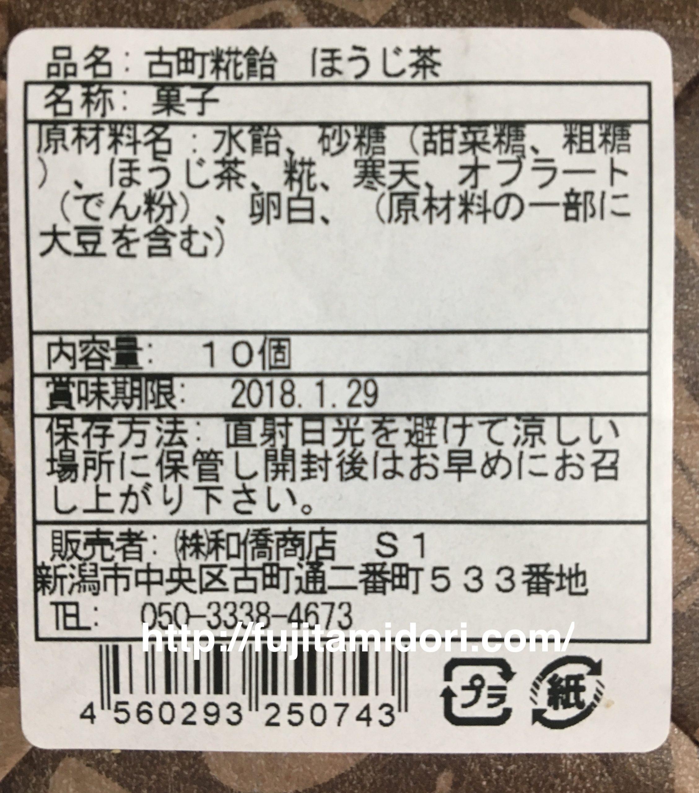 【甘酒甘味】古町糀製造所『古町糀飴(ほうじ茶)』(商品情報)