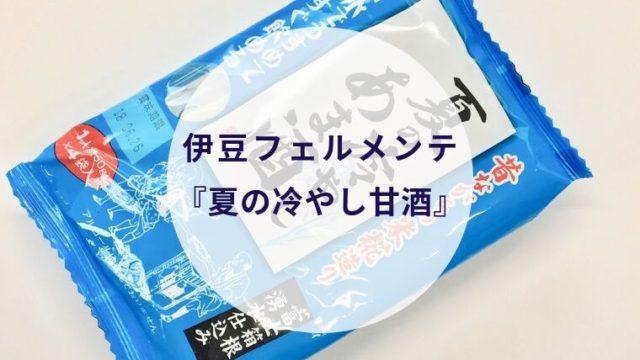 【甘酒】伊豆フェルメンテ『夏の冷やし甘酒』(アイキャッチ)