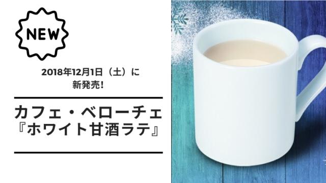 【甘酒新発売】20181201(アイキャッチ)