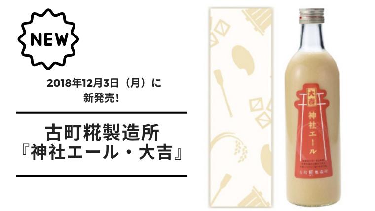 【甘酒新発売】20181202(アイキャッチ)