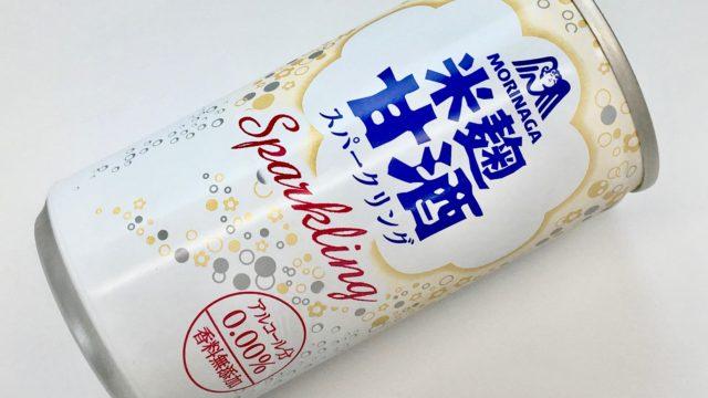 森永製菓『米麹甘酒スパークリング』