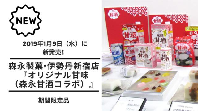 【甘酒新発売】20190110(アイキャッチ)
