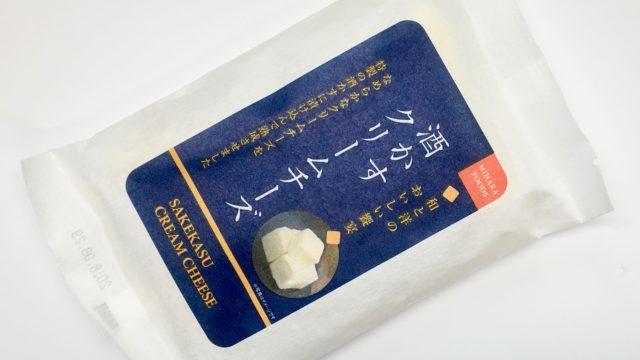 三原食品『酒かすクリームチーズ』
