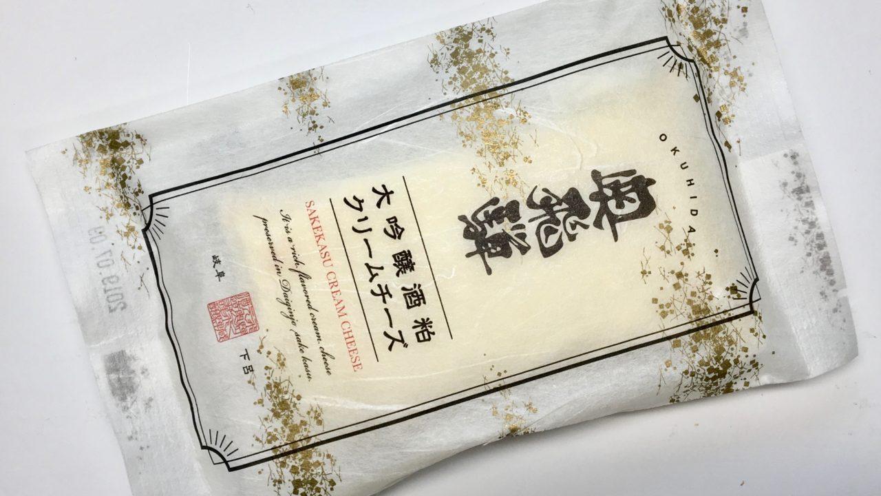 奥飛騨酒造『大吟醸酒粕クリームチーズ』