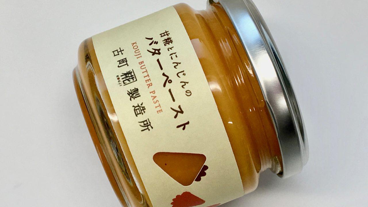 古町糀製造所『甘糀と野菜のバターペースト(にんじん)』