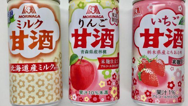 森永製菓『甘酒』の地域限定品