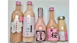 桜の甘酒(アイキャッチ)