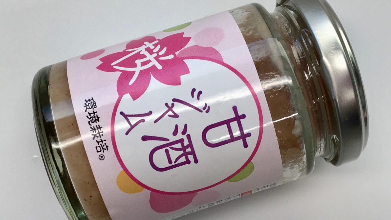 信州自然王国『甘酒ジャム 桜』