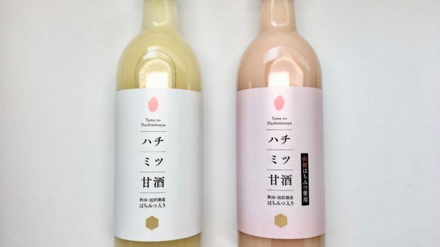 山のはちみつ屋の『はちみつ甘酒』と『ハチミツ甘酒 山桜』