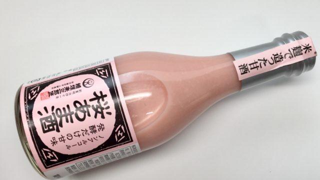 稲垣来三郎匠『桜あま酒』