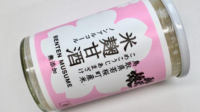 太田酒造場『米麹甘酒』