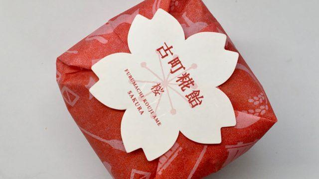 古町糀製造所『古町糀飴(桜)』