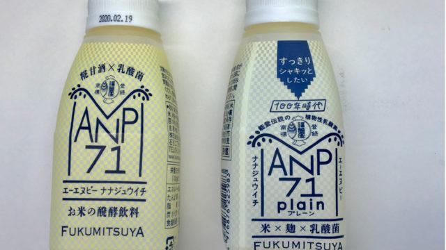 福光屋『ANP71』は新しい乳酸菌甘酒(プレーン)