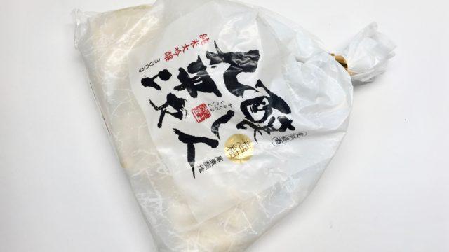山田酒造食品『 醸し人九平次 酒粕』