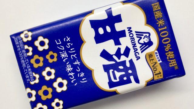 森永製菓『甘酒チルド』
