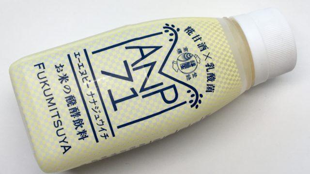 福光屋『お米の醗酵飲料 ANP71』