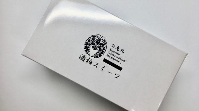 白鳥丸水産『酒粕チーズケーキ』