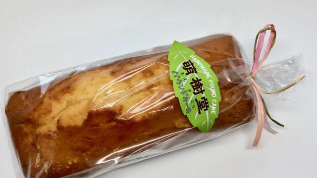 蜜柑屋『甘酒パウンドケーキ』