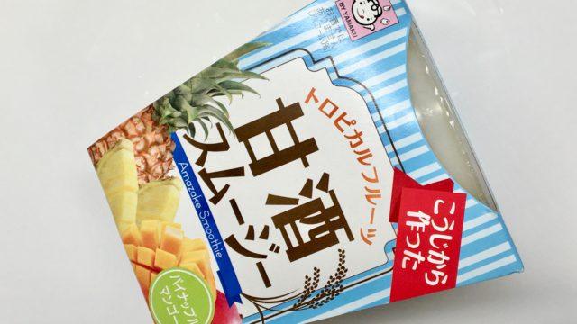 ヤマク食品『甘酒スムージー トロピカルフルーツ』
