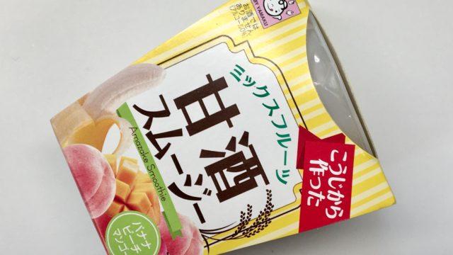 ヤマク食品『甘酒スムージー ミックスフルーツ』