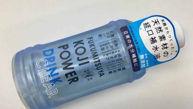 福光屋『KOJI POWER DRINK CLEAR』