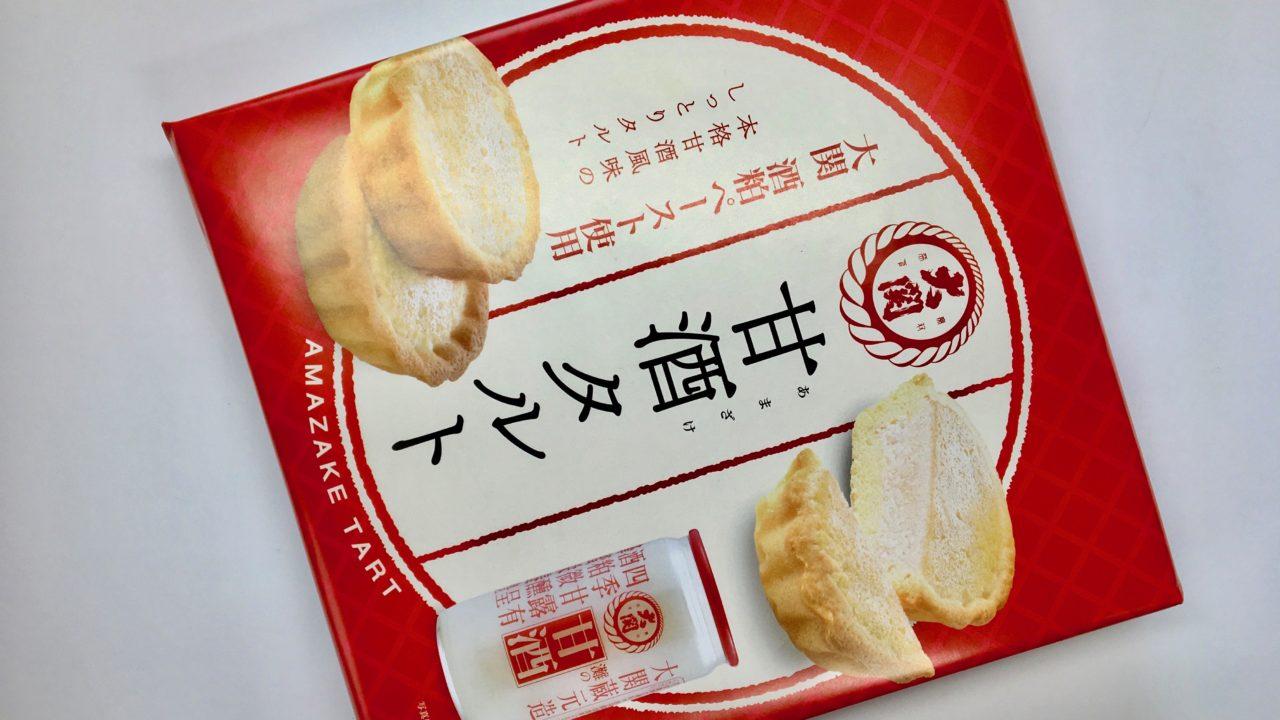 大関『甘酒タルト』