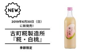 【甘酒新発売】20190618(アイキャッチ)