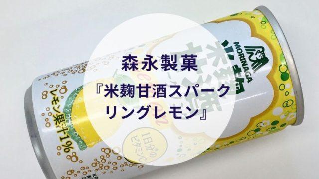 森永製菓『米麹甘酒スパークリングレモン』(アイキャッチ)