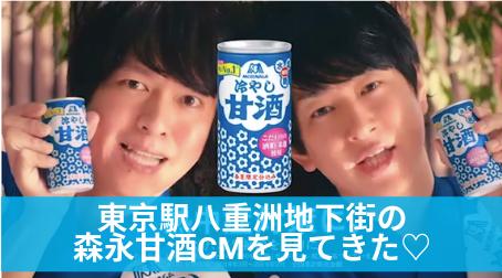 森永甘酒CM(アイキャッチ)