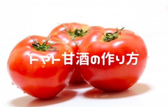 トマト甘酒の作り方(アイキャッチ)