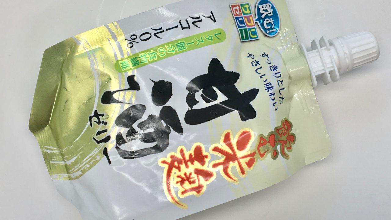 ヨコオデイリーフーズ『飲む米麹甘酒ゼリー』