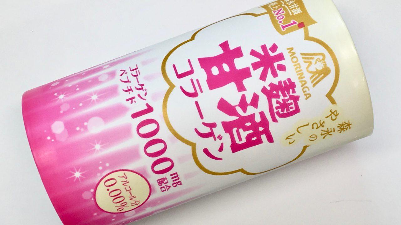 森永製菓『森永のやさしい米麹甘酒(コラーゲン)』