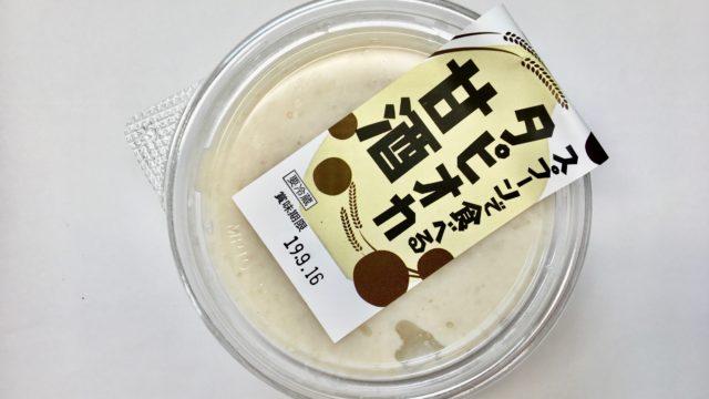 三和漬物食品『スプーンで食べるタピオカ甘酒』
