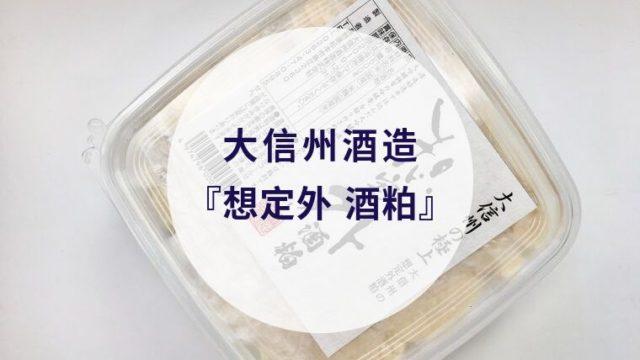【酒粕】大信州酒造『想定外 酒粕』(アイキャッチ)