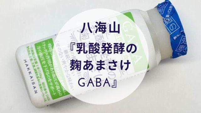 【甘酒】八海山『乳酸発酵の麹あまさけGABA』(アイキャッチ)