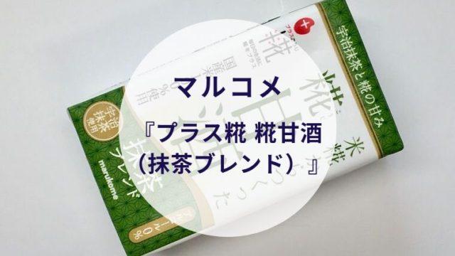 【甘酒】マルコメ『プラス糀 糀甘酒(抹茶ブレンド)』(アイキャッチ)