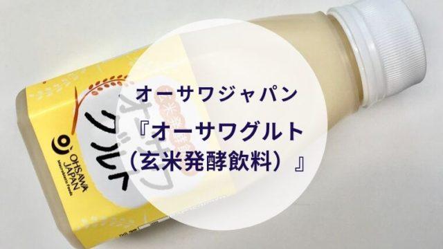 【甘酒】オーサワジャパン『オーサワグルト(玄米発酵飲料)』(アイキャッチ)