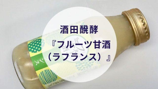 【甘酒】酒田醗酵『フルーツ甘酒(ラフランス)』(アイキャッチ)