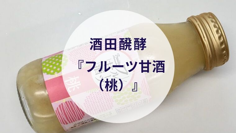 【甘酒】酒田醗酵『フルーツ甘酒(桃)』(アイキャッチ)