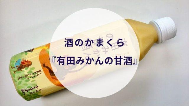 【甘酒】酒のかまくら『有田みかんの甘酒』(アイキャッチ)