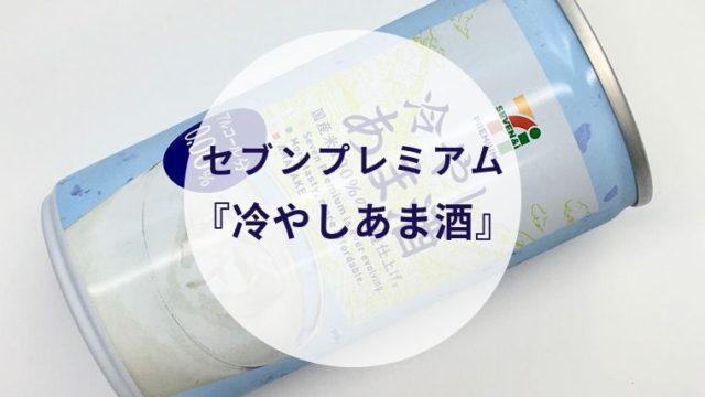 【甘酒】セブンプレミアム『冷やしあま酒』(アイキャッチ)