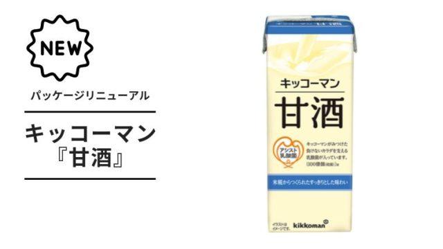 【甘酒新発売】キッコーマン『甘酒』(アイキャッチ)