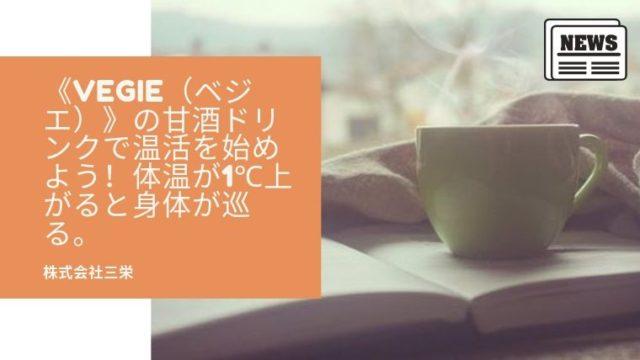 【甘酒ニュース】20191015
