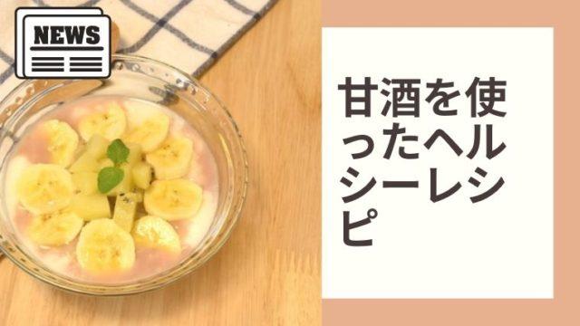 【甘酒ニュース】20191022(アイキャッチ)