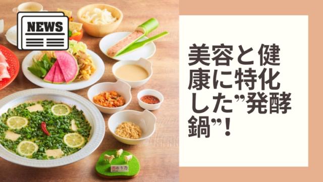 【甘酒新発売】20191013(アイキャッチ)