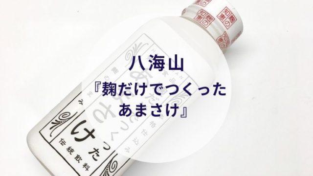 【甘酒】八海山『麹だけでつくったあまさけ』(アイキャッチ)
