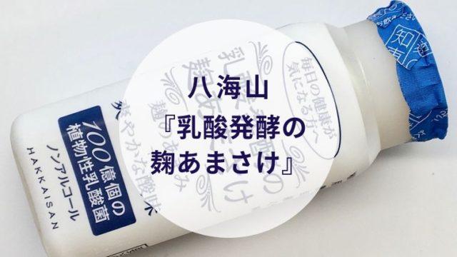 【甘酒】八海山『乳酸発酵の麹あまさけ』(アイキャッチ)