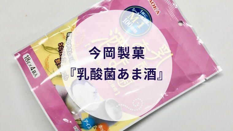 【甘酒】今岡製菓『乳酸菌あま酒』(アイキャッチ)