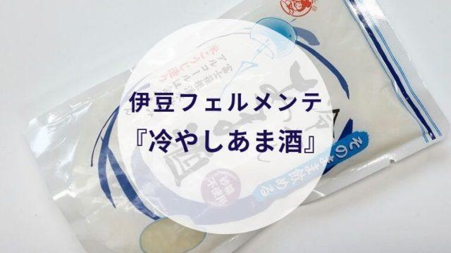 【甘酒】伊豆フェルメンテ『冷やしあま酒』(アイキャッチ)