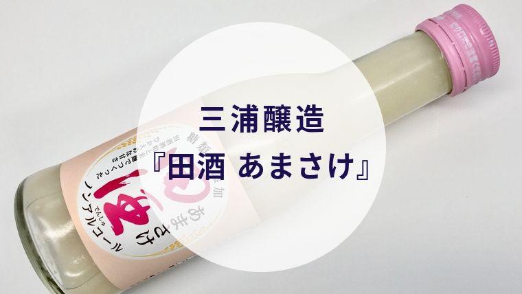 【甘酒】三浦醸造『田酒 あまさけ』(アイキャッチ)